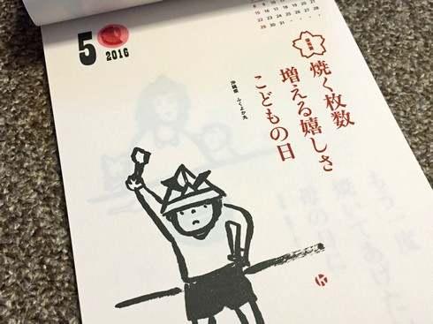 オタフクソース 2016 お好み焼川柳カレンダー