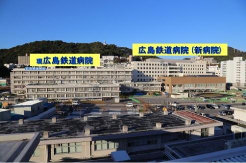 広島鉄道病院が新築移転、新病院は2016年1月開院へ