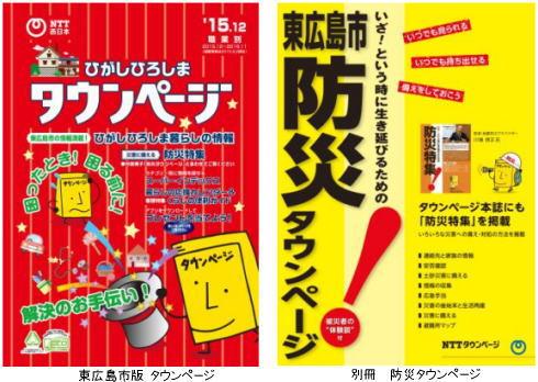 防災タウンページ 発行、広島は東広島から