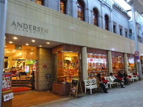 広島アンデルセン全面改装のため一時閉店、新店舗オープンは2020年以降