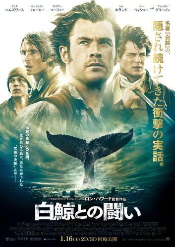 映画 白鯨との闘い、30m級の巨大クジラと捕鯨船の衝撃の実話