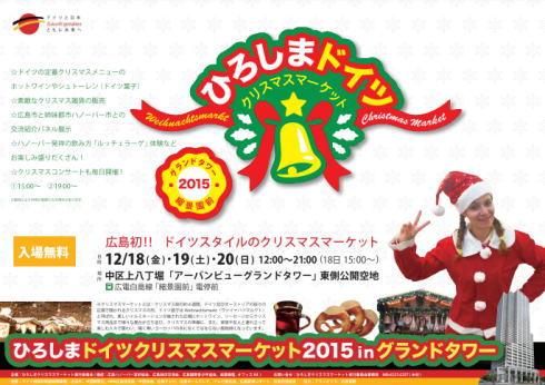 広島でドイツ式クリスマスマーケット2015