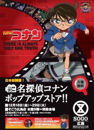 日本初開催、名探偵コナン ポップアップストアがそごう広島店に