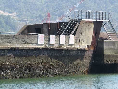 第2武智丸と防波堤