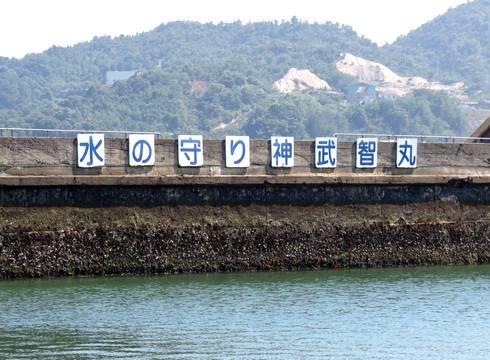 呉市安浦漁港に防波堤になったコンクリート船の武智丸