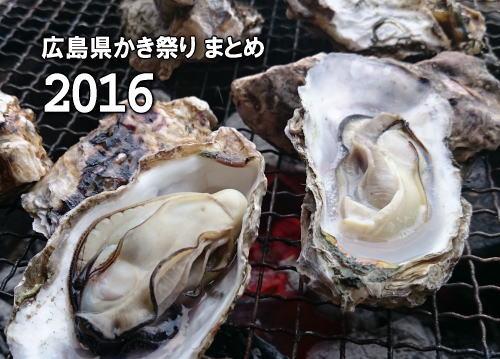 広島 牡蠣まつり2016スケジュールまとめ!かきまつり本番は2月