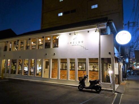 尾道 こめどこ食堂、お米と発酵がテーマのおばんざいの店