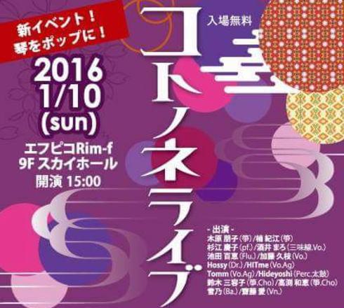 日本一の琴の町 福山で「コトノネ」ライブ、入場無料
