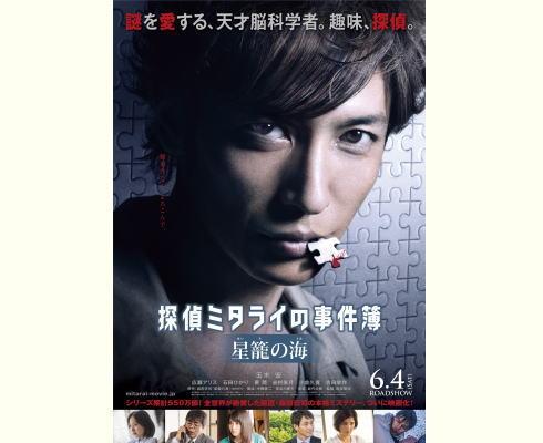 映画「探偵ミタライの事件簿」予告ムービーとポスター解禁、6月4日公開へ