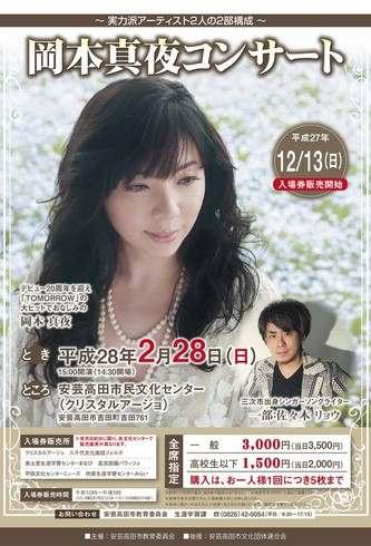 広島・安芸高田市で、岡本真夜コンサート