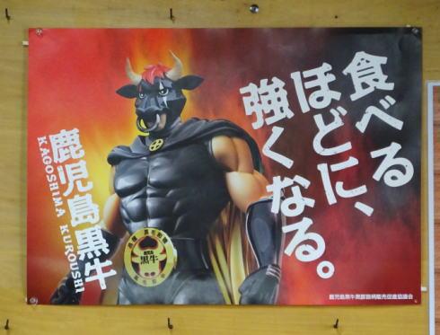 焼肉 三甲にあったポスター