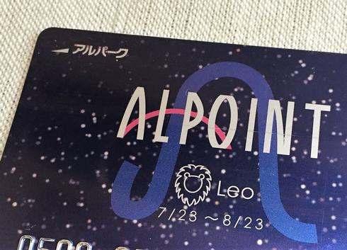 109シネマズ広島、アルポイントカードと提携終了で割引は4月4日まで