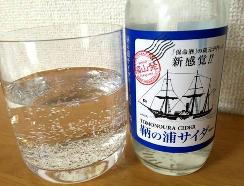 鞆の浦サイダー、保命酒の蔵元がつくった福山の味