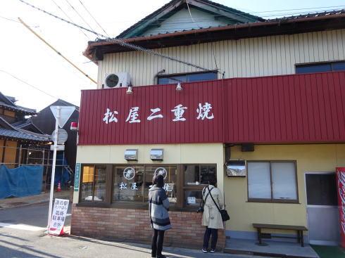 竹原 松屋二重焼本舗 外観