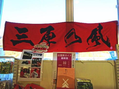 廣島乃風など、広島出身「翠蘭」作品がカープなど各方面で