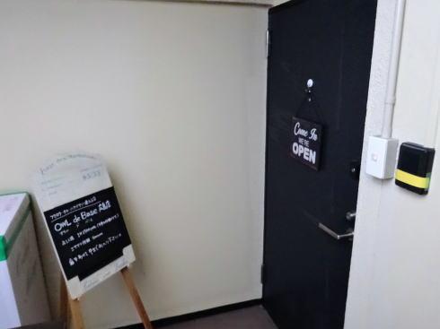 オウルドベース(フクロウカフェ) 入口