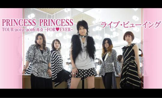 プリプリ初のライブビューイング開催、仙台のライブハウスで「ずっと支援を」