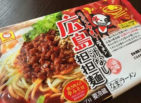 広島汁なし担担麺、チルドを全国発売へ