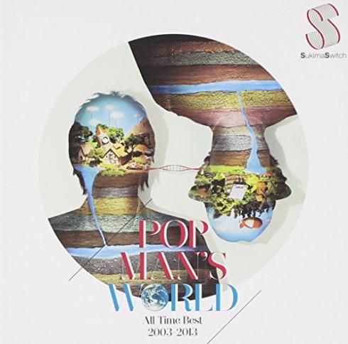 スキマスイッチ全国ツアー2016 広島など20か所で「POPMAN'S CARNIVAL」