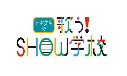 呉市文化ホールで「歌う!SHOW学校」公開録画、五木ひろし 指原莉乃ほか