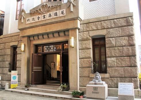 尾道商業会議所記念館の入り口