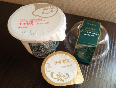 広島県産生乳を使ったチチヤスヨーグルト 中身