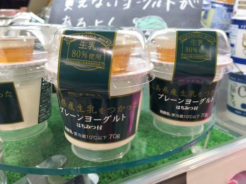 広島県産生乳を使ったチチヤスヨーグルト 全体像