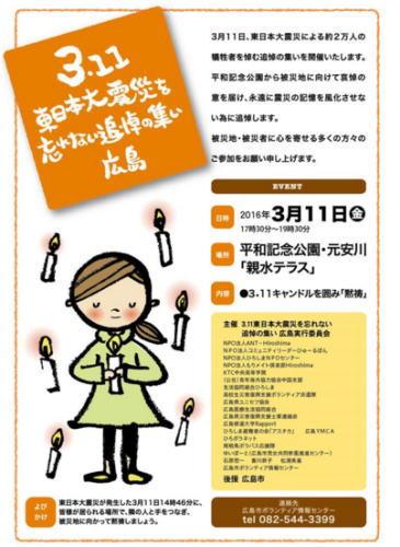 3.11 東日本大震災を忘れない追悼の集い広島 チラシ