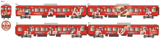 JR カープラッピング電車 2016