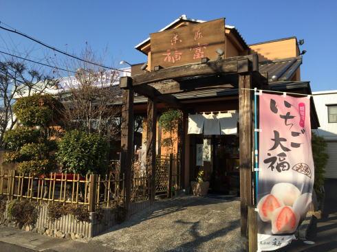 福山 福富 本店の外観