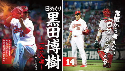 黒田博樹の日めくりカレンダー、DVDセットで発売へ