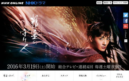 NHKドラマ 精霊の守り人、綾瀬はるかが美しき女用心棒に