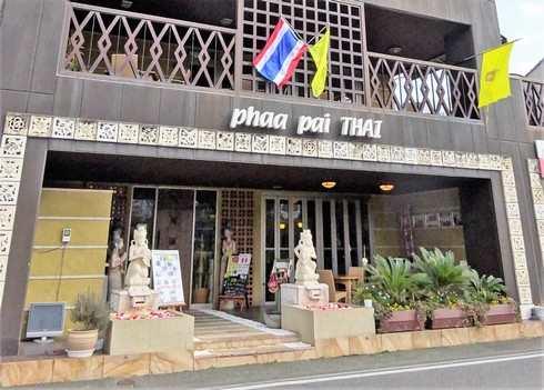 パーパイタイ、福山市で本格タイ料理