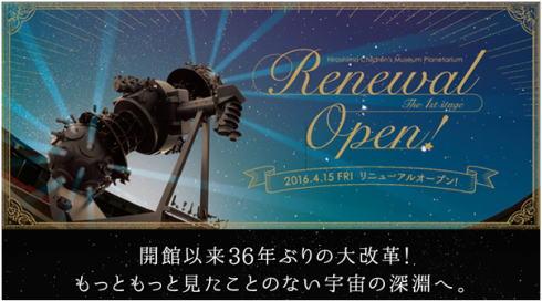 広島市のプラネタリウムがリニューアル、「ガラス張りの宇宙船」で航行体験