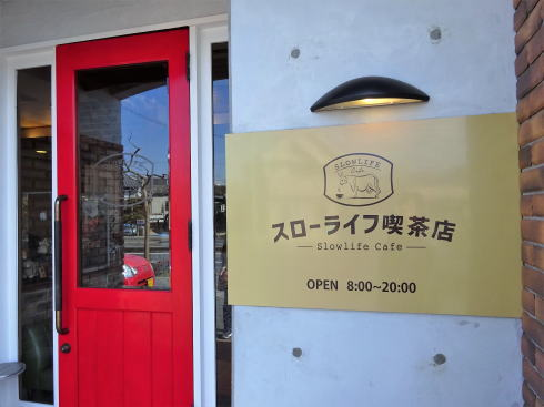 福山市 スローライフ喫茶店 外観