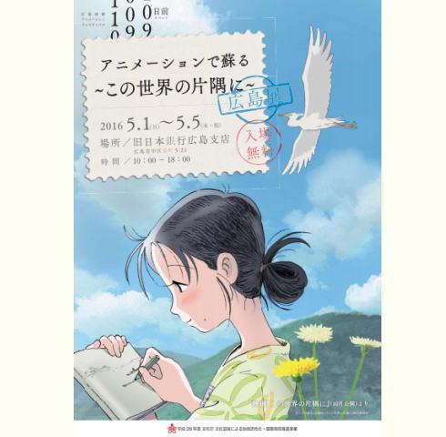 この世界の片隅に 広島展、原画パネル・ロケ地マップも無料展示
