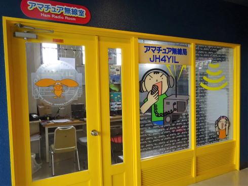 広島市こども文化科学館 アマチュア無線クラブ