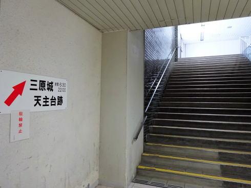 三原城跡 への案内看板2