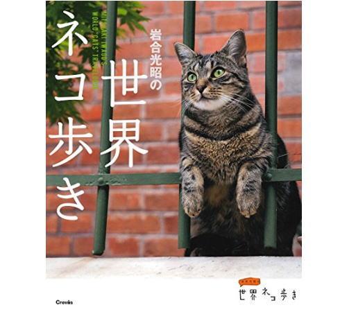 世界ネコ歩き 写真展、福屋広島駅前で開催へ