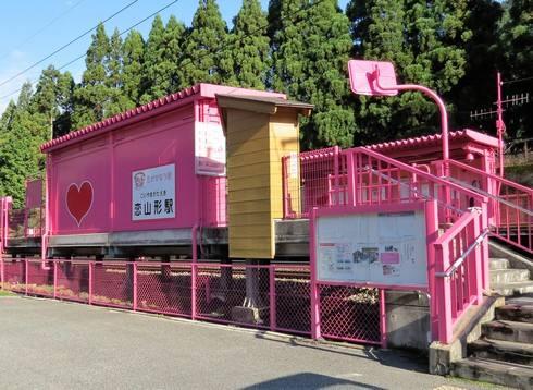 鳥取県 ピンクの駅・恋山形駅