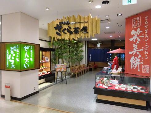 さくら茶屋 福屋広島駅前店 入口の写真