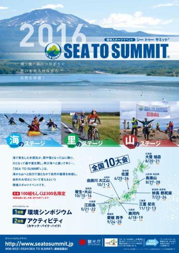 SEA TO SUMMIT2016 パンフレット