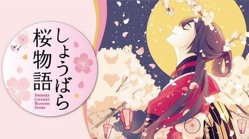しょうばら桜物語、1ヵ月間のサクラ祭りがスタート!ドッグフェスも