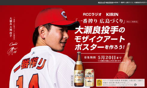 大瀬良のモザイクアートポスターを作ろう!一番搾り 広島づくりキャンペーンで