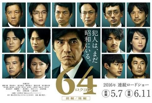 64 ロクヨン、昭和の未解決誘拐事件を軸に警察内軋轢やマスコミとの確執を描く