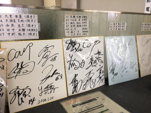 カープ新入団選手のサインがいち早く並ぶ場所?!