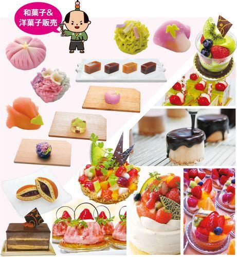 2016広島ケーキショー和菓子フェスタ、県内人気店42店舗などスイーツ三昧
