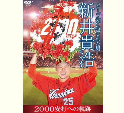 新井貴浩2000本安打記念DVD、広島で先行発売