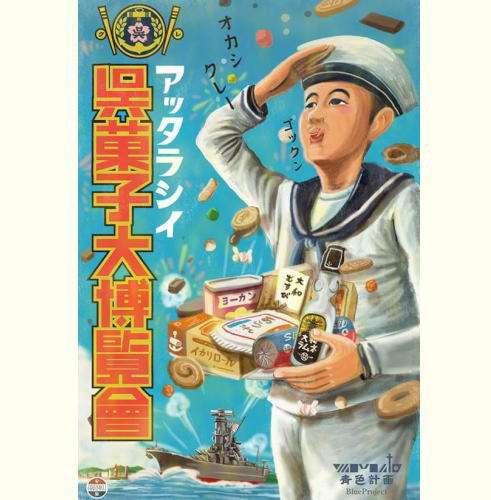 呉菓子大博覧会、広島県呉市で海軍さんが愛したお菓子が蘇る