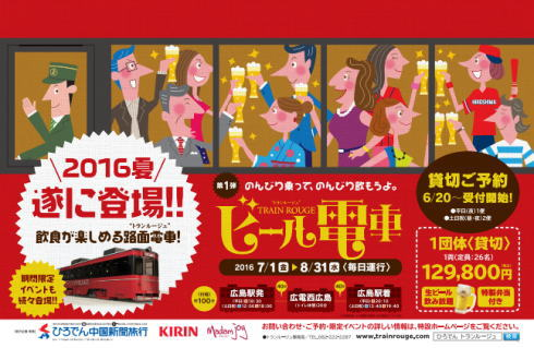 ビール電車・トランルージュ、ついに広島で運行開始へ